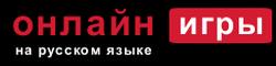 Онлайн игры на русском языке